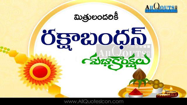 Happy-Rakshabandan-Greetings-life-inspiration-telugu-quotes-rakhi-wishes-telugu-quotations-wallpapers-pictures-free
