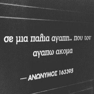 Σε μια παλιά αγάπη...❤️ #greekquotes #greekquote #greekpost #greekposts