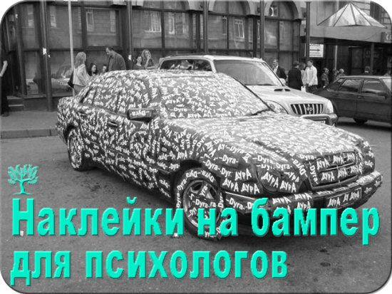 Наклейки на бампер для психологов http://psychologies.today/naklejki-na-bamper-dlya-psixologov/  #психология #psychology #юмор #анекдот