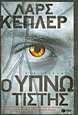 Ο υπνωτιστής, συγγραφέας: Λαρς Κέπλερ