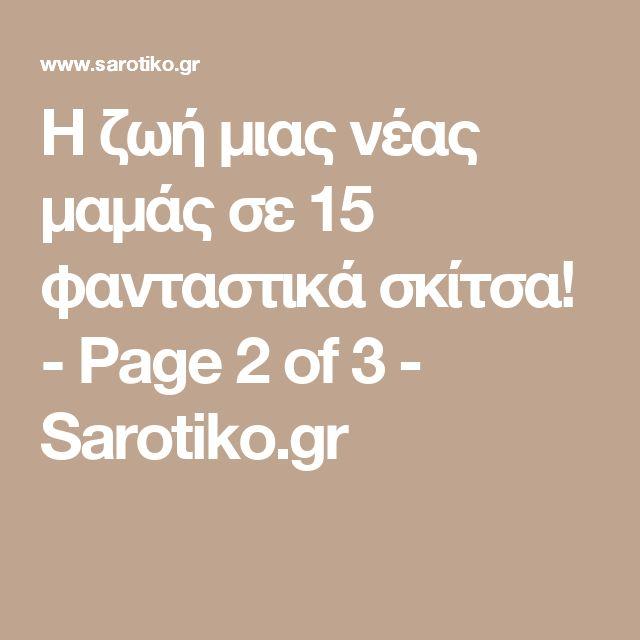 Η ζωή μιας νέας μαμάς σε 15 φανταστικά σκίτσα! - Page 2 of 3 - Sarotiko.gr