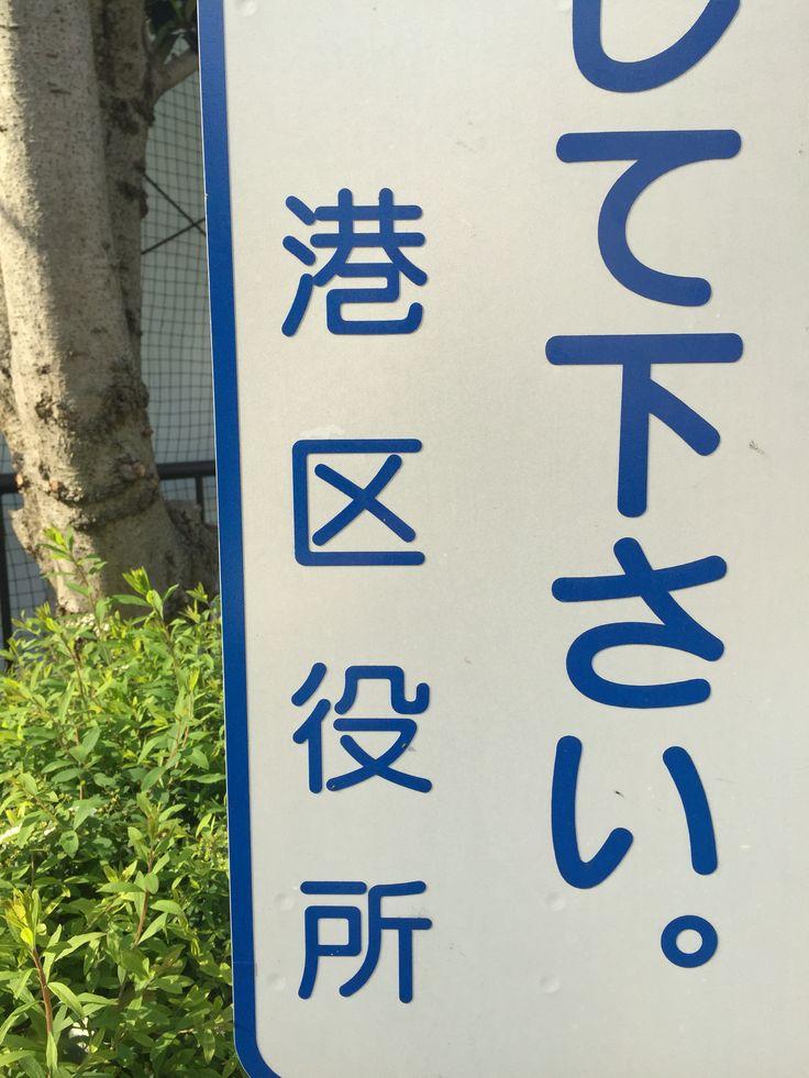 #正方 #丸ゴシック #白青