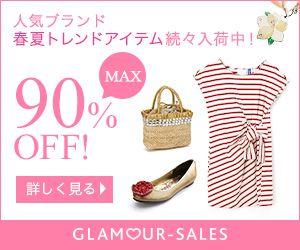 GLAMOUR-SALES 人気ブランド 春夏トレンドアイテム続々入荷中!300×250