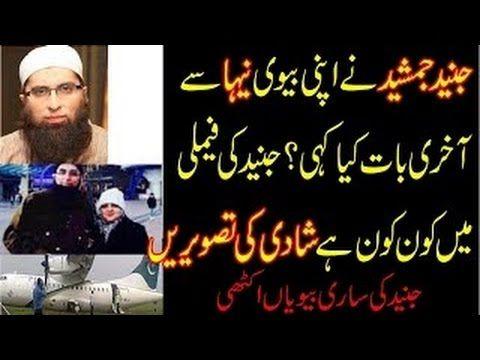 Junaid Jamshed With His Wife Aysha Before Death - http://www.wedding.positivelifemagazine.com/junaid-jamshed-with-his-wife-aysha-before-death/ http://img.youtube.com/vi/NWa0odxkpgE/0.jpg %HTAGS
