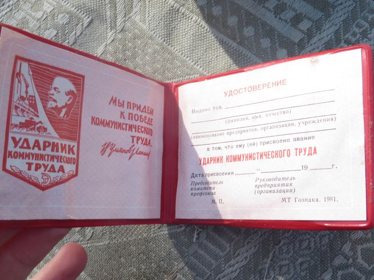 "Soviet Identity Document ""Hard worker of the communistic work"". Soviet vintage. Original blank certificate from Soviet Union Never used 1980"