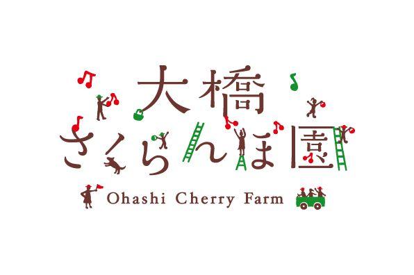 大橋さくらんぼ園 Ohashi Cherry Farm https://www.pinterest.com/chengyuanchieh/asian-logo/