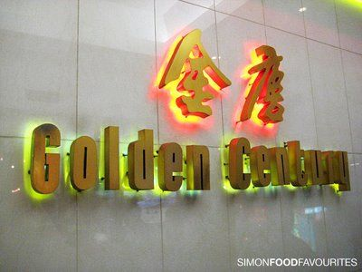 golden century seafood restaurant - Sydney's China Town