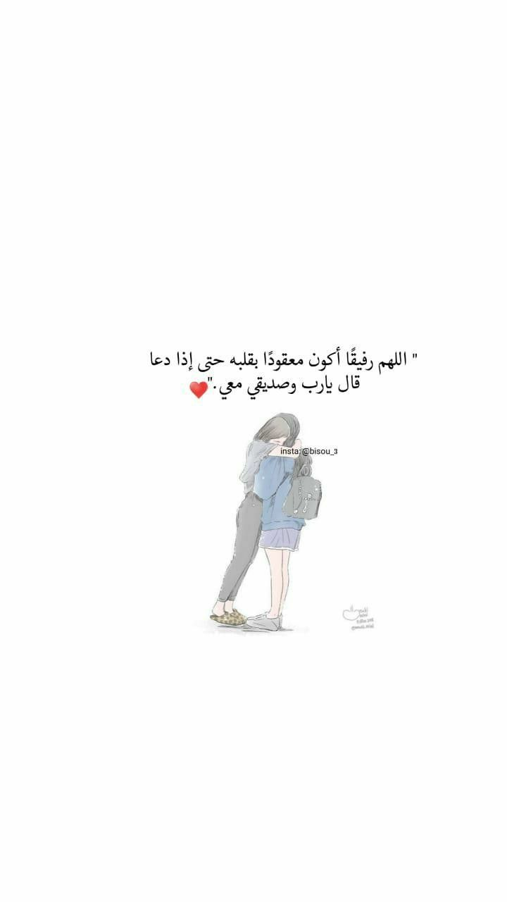 Pin By Syeℓma ۦ On تصميم صور خلفيات بيضاء Anime Expressions Photo Quotes Words