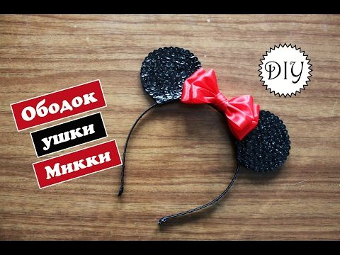 Ободок Минни Маус, глиттерный фоамиран DIY Minnie Mouse rim, glitter foam - YouTube