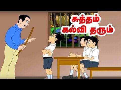 சுத்தம் கல்வி தரும் - Cleanliness - Moral Values stories in tamil - Tamil stories for kids - YouTube