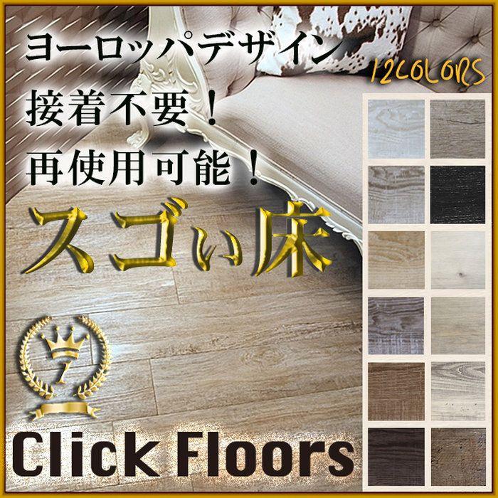 フローリング/フローリング床材/フローリング傷防止/フローリング貼り付け/フローリングビンテージ/フローリング賃貸