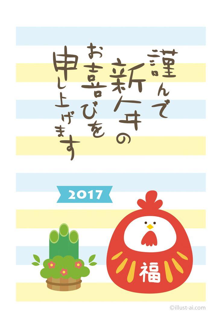 ニワトリだるま 年賀状 2017 干支 無料 イラスト