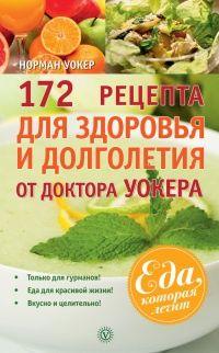 Книга 172 рецепта для здоровья и долголетия от доктора Уокера