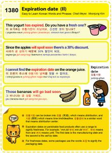 Easy to Learn Korean 1380 - Expiration date (part two).