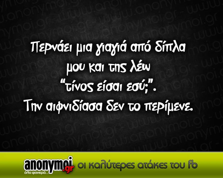 xaxa greek quotes