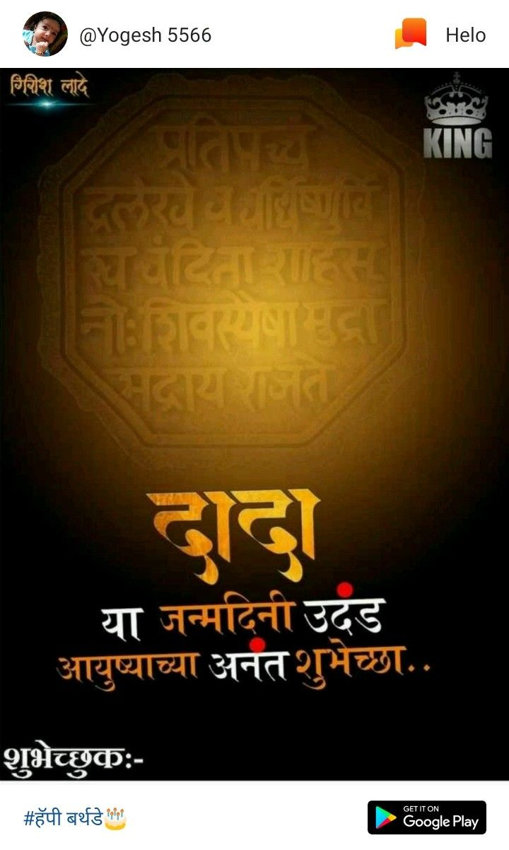 Ashish Dada Happy Birthday Birthday Banner Design Birthday Banner Marathi Birthday Photo Banner