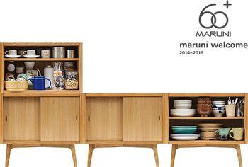 「マルニ60」と「マルニ60+」 マルニ60は、マルニが60年代に生産した家具を復刻した商品です。過去の復刻ではなく、マルニのスピリットを引き継いで新しく作られた商品を、マルニ60+(マルニロクマルプラス)としています。古くからのものを引き継いでいく伝統的なスタイルと、新しいものを取り入れていく漸進的なスタイルの家具の中から、お気に入りの1点を見つけたいですね☆