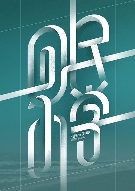 關於上海90年代地名的字體設計   MyDesy 淘靈感