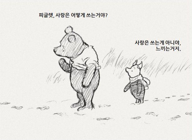 곰돌이 푸에게 듣는 인생의 명언