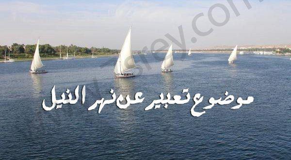 نهر النيل لها أهمية كبري في حياتنا فهو مصدر المياه العذبة على الأرض لذلك فأن