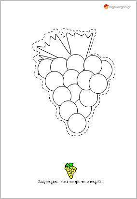 """Μαθαίνω να κόβω το σταφύλι-Τα παιδί μαθαίνει να χρησιμοποιεί το ψαλίδι με αυτή την ευχάριστη και διασκεδαστική """"άσκηση"""". Για αρχή ζωγραφίζει το σταφύλι με χρώμα κίτρινο ή κόκκινο και έπειτα με τη βοήθεια ενός ενήλικα ή μόνο του κόβει κατά μήκος στο περίγραμμα του φρούτου , βοηθώντας έτσι στην ενδυνάμωση και συνδυασμό των μυών των δαχτύλων που εμπλέκονται στη διαδικασία της γραφής."""