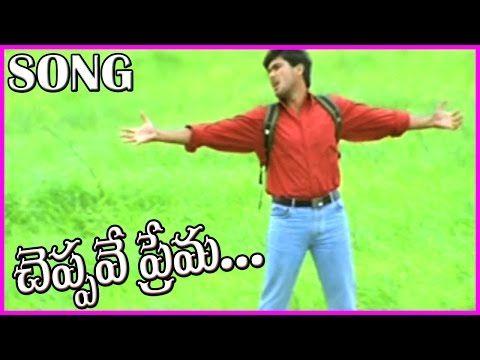 Cheppave Prema - Manasantha Nuvve Video Songs    Uday Kiran, Reema Sen - YouTube