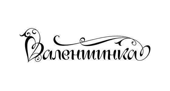 Надпись с днем Святого Валентина