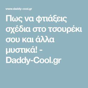 Πως να φτιάξεις σχέδια στο τσουρέκι σου και άλλα μυστικά! - Daddy-Cool.gr