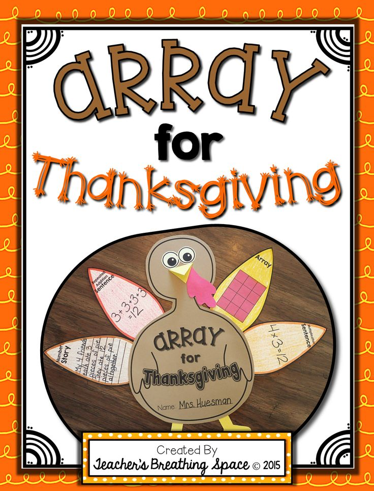 """Array"" For Thanksgiving --- Turkey-Themed Array Craftivity! This adorable little turkey provides terrific practice with repeated addition and arrays, AND makes a festive Thanksgiving bulletin board display, as well!"