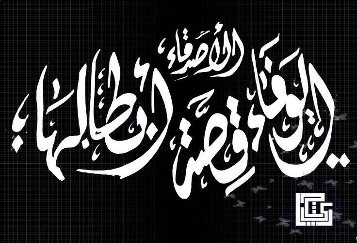 الوفاء قصة ابطالها الاصدقاء  #arabic_calligraphy