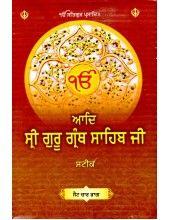 Adi Sri Guru Granth Sahib Ji Steek - Set of 4 Books - Book By Sahib Singh, Charan Singh and Dr. Ajit Singh Aulakh