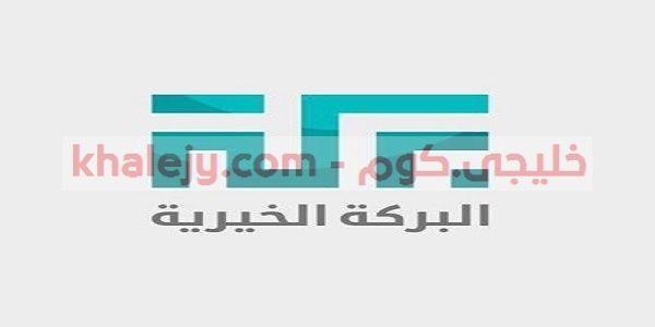ننشر اعلان وظائف شاغرة للجنسين التي أعلنت عنها جمعية البركة الخيرية لحملة البكالوريوس للعمل في المنطقة الشرقية في عدة In 2021 Tech Company Logos Company Logo Ibm Logo