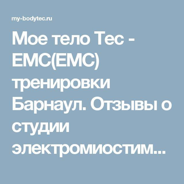 Мое тело Тес - ЕМС(ЕМС) тренировки Барнаул. Отзывы о студии электромиостимуляции Май боди тек (bodytec дает)