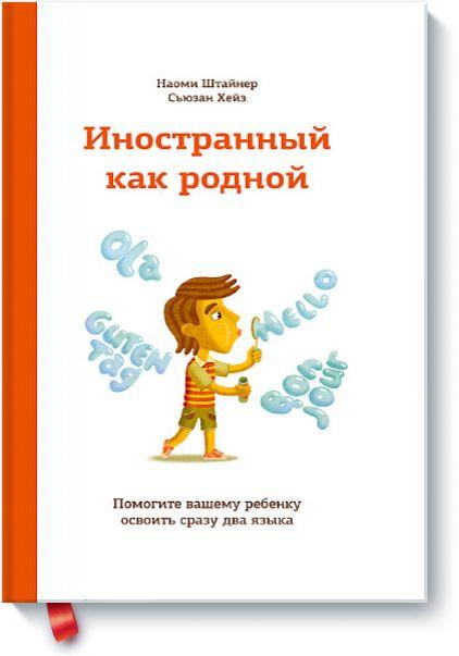 Книгу Иностранный как родной можно купить в бумажном формате — 590 ք. Как помочь вашему ребенку освоить сразу два языка