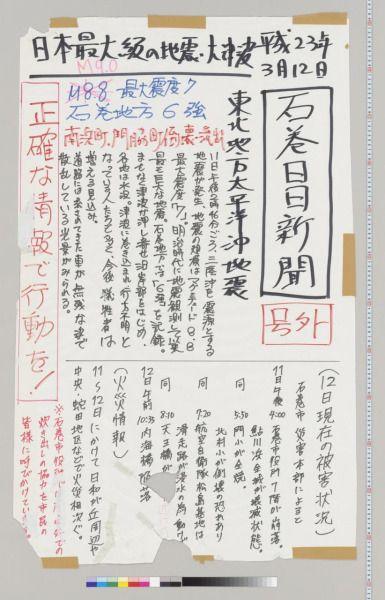 via yajifun貼交帳 国立国会図書館のデジタル化資料 - 石巻日日新聞(号外). 平成23年3月12日 asahi.com(朝日新聞社):震災時の壁新聞をネット配信 国会図書館 - 社会 壁新聞の現物って日本に残ったのかな。アメリカの博物館に寄贈されるというニュースもあったけど。