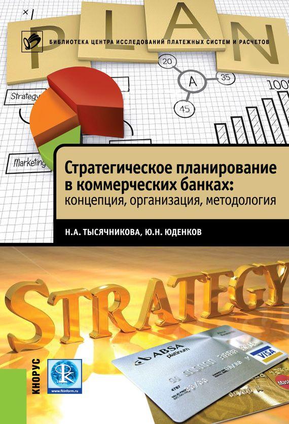 Стратегическое планирование в коммерческих банках: концепция, организация, методология #чтение, #детскиекниги, #любовныйроман, #юмор, #компьютеры, #приключения, #путешествия