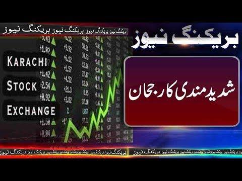Bearish trend in Pakistan stock market index down by more than 100 points. - https://www.pakistantalkshow.com/bearish-trend-in-pakistan-stock-market-index-down-by-more-than-100-points/ - http://img.youtube.com/vi/XUAbIQWQqrY/0.jpg