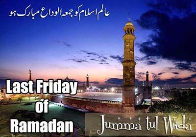 Juma-Tul-Wida-Ramadan-Wallpapers-2016.jpg (400×280)