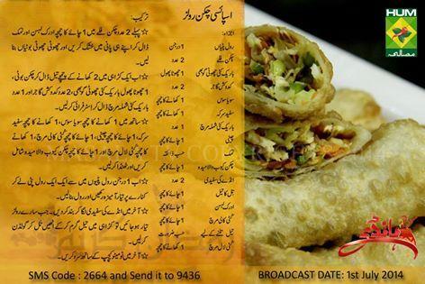 Spicy Chicken Rolls Zubaida Tariq Recipes In Urdu In 2019 Cooking Recipes Snack Recipes