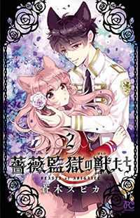 From AOC Translations:Tsukishiro Nina moves to Ruberia, a small country in Europe. But suddenly, she was bitten by Roy, a young Rougarou, a beast that is said to only exist in legends. Once bitten, Nina herself turned into one of them and...