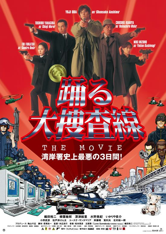踊る大捜査線 THE MOVIE 湾岸署史上最悪の三日間! ★★★3.6