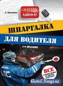 Шпаргалка для водителя. Все о ваших правах на дорогах и штрафах