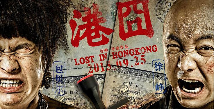 "Blu-ray Review: ""Lost In Hong Kong"" Gets Lost In Translation"
