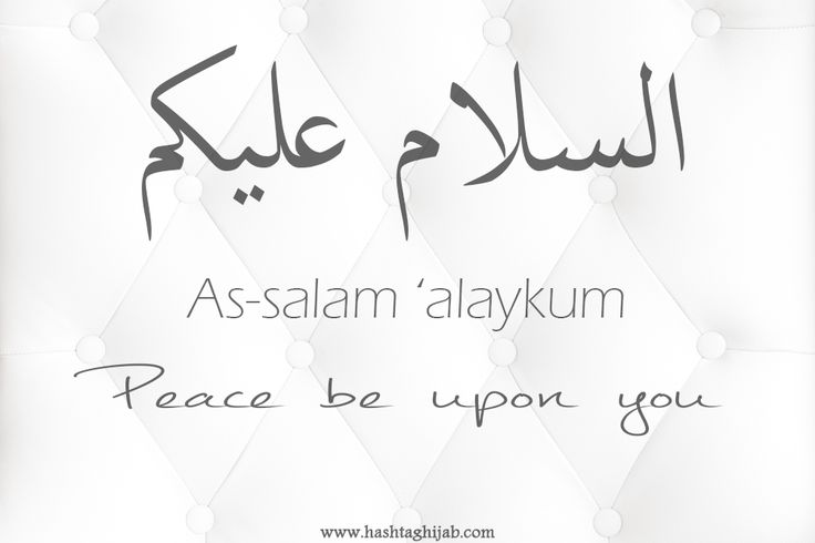 As-salam 'alaykum - Peace be upon you | © www.hashtaghijab.com