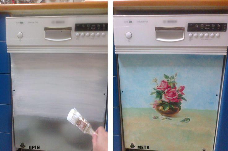 Μεταμόρφωση πλυντηρίου πιάτων με την τεχνική του decoupage