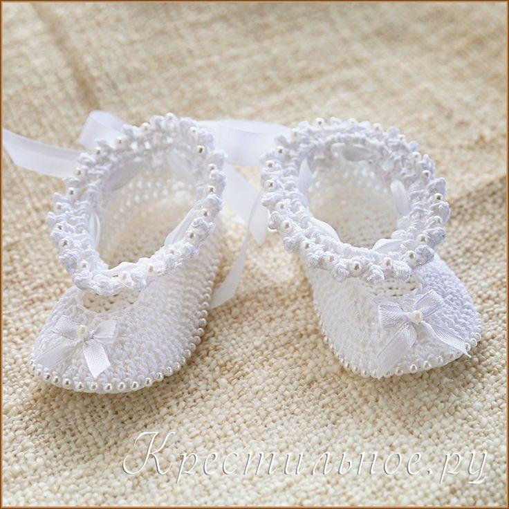 Пинетки в форме туфелек для маленькой принцессы, связаны крючком из белой хлопковой пряжи двойной мерсеризации.