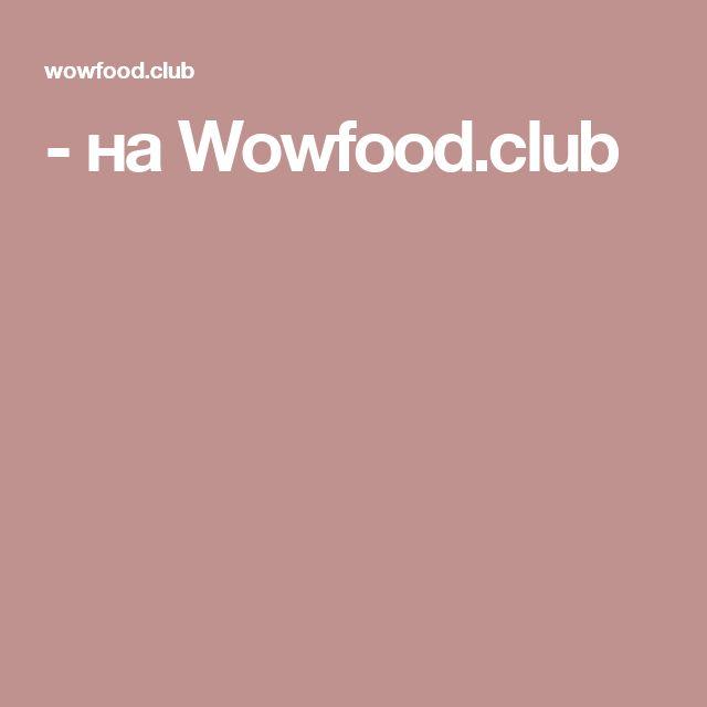 -  на Wowfood.club