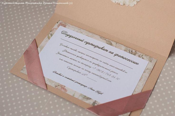 Красота в деталях - Подарочные сертификаты для Анны Жук
