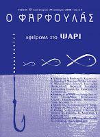 Φαρφουλάς: ΤΕΥΧΗ ΤΟΥ ΦΑΡΦΟΥΛΑ, Τεύχος 13 Φθινόπωρο 2010  ένθετο βιβλίο: Το αλογάκι της γλυκιάς Παναγίτσας,  του Λεωνίδα Βασιλειάδη  ένθετο: Η Ηχώ της Αεραλάνδης,  (αρ.φύλλου 6).