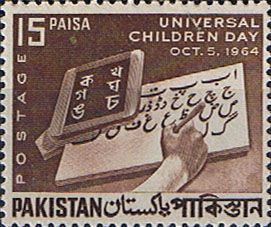Pakistan Stamps 1964 Universal Children's Day Fine Mint SG 218 Scott 211 Other Asian and British Commonwealth Stamps HERE!